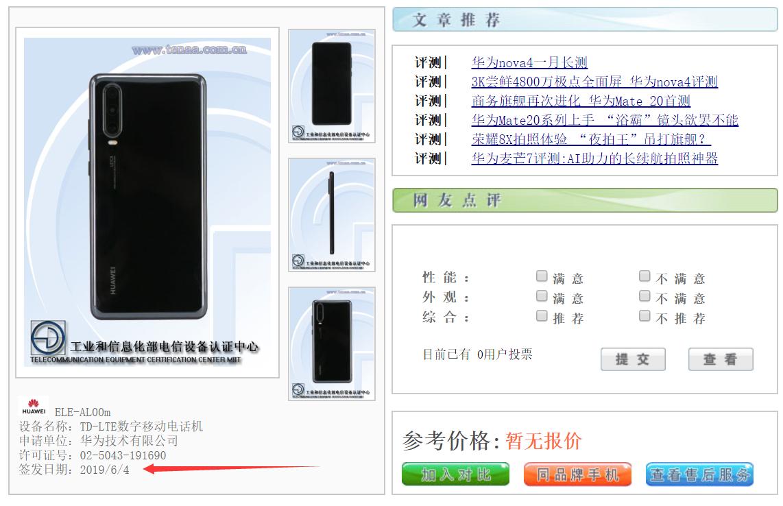 华为首款12G内存旗舰 新版P30入网