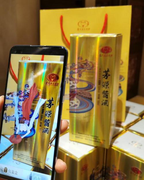 全球首款数字3D-AR数字酒发布 贵州茅台大酒店召开酒业新基建创新研讨会