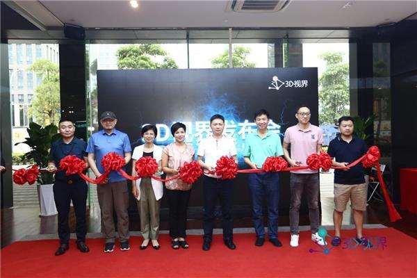 全球最先进的裸眼3D上线,深圳首个3D视界智能数字创业平台发布