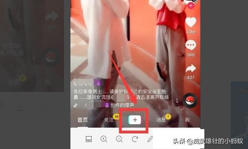 抖音本地视频在哪里,抖音怎么上传本地视频教程?