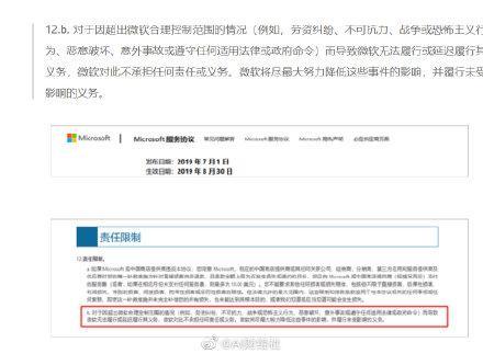 微软新声明若断供中国Windows概不负责,那意味着什么?