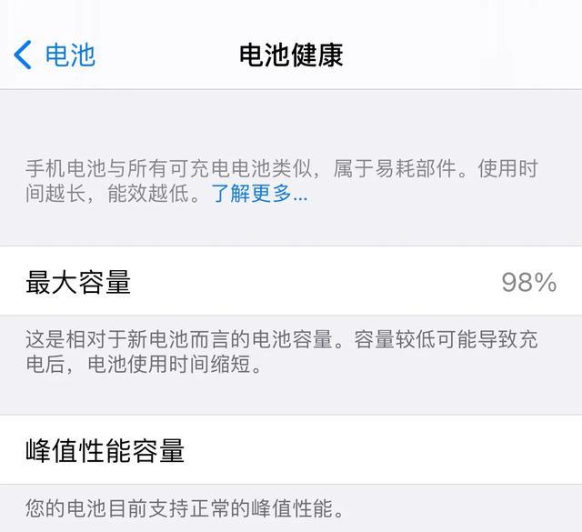 iPhone 13系列马上发布,你手中的老iPhone电池安康水平怎么样,日常平凡都怎么充电?
