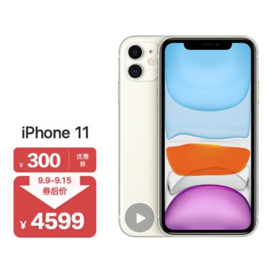 苹果13马上要发布了iPhone13,苹果11还值得买吗?