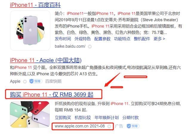 iPhone 13要出了iPhone13,曾经的旗舰机iPhone 11还值得买吗?
