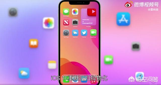 iOS 15全面曝光,末于能够应用分屏了?