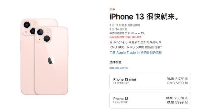 5999元起售,iPhone 13发布!