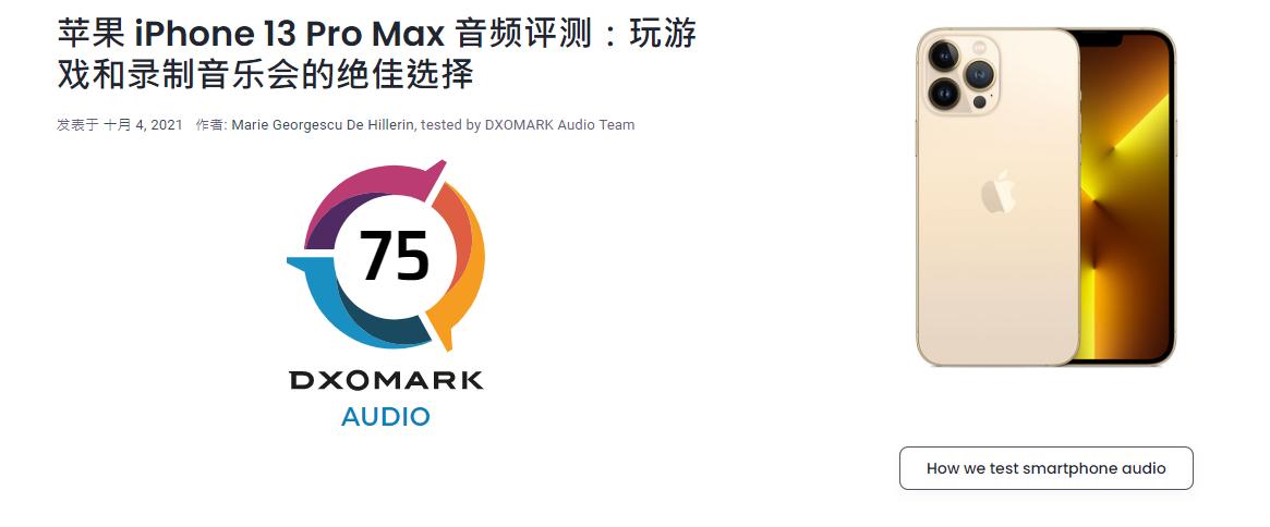 iPhone 13 Pro Max DxOMark音频得分出炉:75分